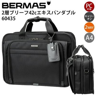バーマス ファンクションギアプラス 2層ブリーフ42cエキスパンダブル 60435 ポイント10倍 送料無料 在庫有