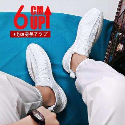 スニーカー メンズ カジュアル 通気性 インヒールシューズ 6cm身長UP 背が高くなる靴 ブーツ  カジュアルシューズ シークレットシューズ インヒールシューズ