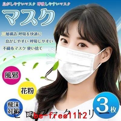 マスク3枚使い捨て日本発送不織布マスク大人用三層構造男女兼用使い捨花粉ハウスダスト