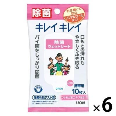 ウェットティッシュ 携帯用 ノンアルコール除菌タイプ キレイキレイお手ふきウエットシート 1セット(10枚入×6個)ライオン
