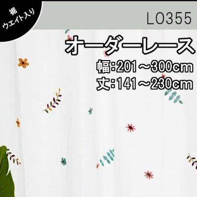 低価格 オーダーレースカーテン リビング かわいい 刺繍 子供部屋 幅:201〜300cm 丈:141〜230cm 1cm刻み LO355 ウォッシャブル