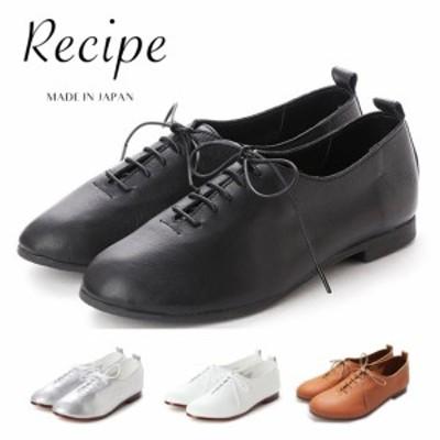 日本製 レースアップシューズ Recipe レシピ 靴 RP-201 本革 レザー ナチュラルシューズ レディース 歩きやすい 痛くない フラットシュー