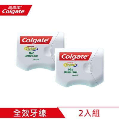 高露潔 全效 -牙線-薄荷配方2入
