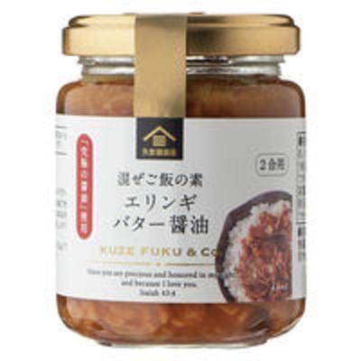 サンクゼール久世福商店 混ぜご飯の素 エリンギバター醤油 fk00169 1個