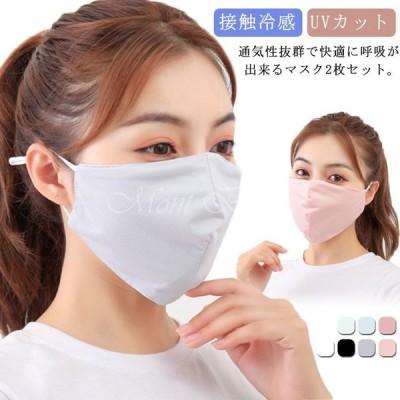 夏用マスク 2枚セット ひんやり マスク 洗える 立体 通気性 夏用 薄手 UVカット 紫外線対策 接触冷感 シンプル 日焼け防止 お洒落