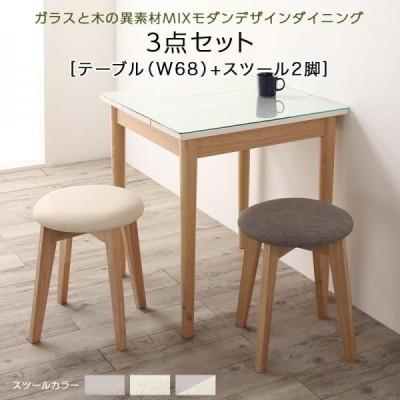 ライトグレー2脚 3点セット(テーブル+スツール2脚) W68 ガラスと木の異素材MIXモダンデザインダイニング Noin ノイン