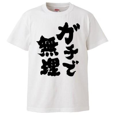 おもしろTシャツ ガチで無理 ギフト プレゼント 面白 メンズ 半袖 無地 漢字 雑貨 名言 パロディ 文字