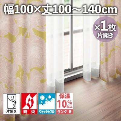 !'m(アイム) ME8043 ドレープカーテン: 幅 100×丈100〜140(cm) 片開き 1枚 / 川島織物セルコン