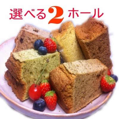 味が選べるシフォンケーキ 18cm 2ホール