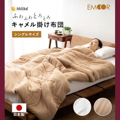 掛け布団 シングル キャメル 日本製 モダール 天然繊維 吸湿 吸水 高機能 オールシーズン 布団 ベッド 掛け 掛 ふとん アレルギー 北欧 おしゃれ エムール
