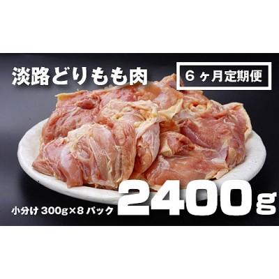 BY97:【6ケ月定期便】淡路どり もも2.4kg(300g×8パック)冷凍×6回お届け