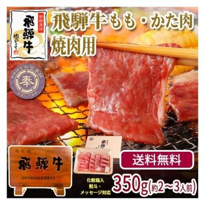 ギフト 肉 牛肉  和牛  焼肉 飛騨牛 もも・かた肉 350g 約2〜3人 化粧箱入 御祝 内祝 御礼