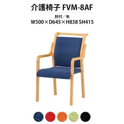 介護椅子 FVM-8AF 幅500x奥行645x高さ838 座面高415mm 布 肘付 取手付 介護チェア 介護施設 病院