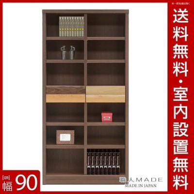 本棚 薄型 完成品 収納 ディスプレイラック ラフレーシュ オープンボード 幅90cm リビングボード マガジンラック ダークオーク 書棚 完成品 日本製