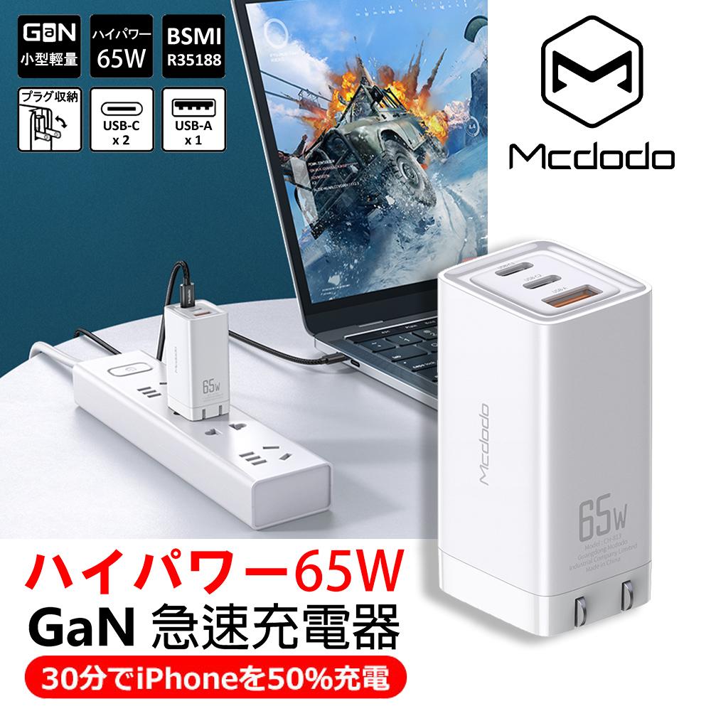 麥多多 Mcdodo GaN 65W 氮化鎵充電器 (白)