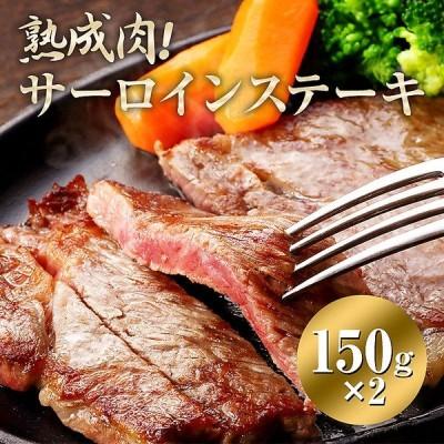 熟成肉!サーロインステーキ(150g×2枚)