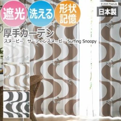 キャラクター デザインカーテン スヌーピー ピーナッツ 既製サイズ 約幅100×丈135cm サーフィンスヌーピー (S) 洗える 遮光 日本製 おし