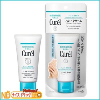 <お取り寄せ商品> 花王 キュレル Curel ハンドクリーム 50g 医薬部外品