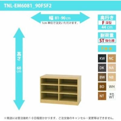 オーダー家具 収納棚 オーダーラック 強化棚板 幅81~90cm 高さ60cm 奥行44cm