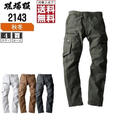 ジーベック 秋冬 カーゴ パンツ 肌ざわりの良い綿素材 現場服 2143