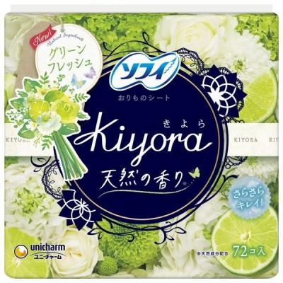 ユニチャーム ソフィ Kiyora フレグランス Fresh 爽やかなグリーンの香り 72枚