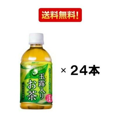 ポッカサッポロ 玉露入り 緑茶 350ml 24本