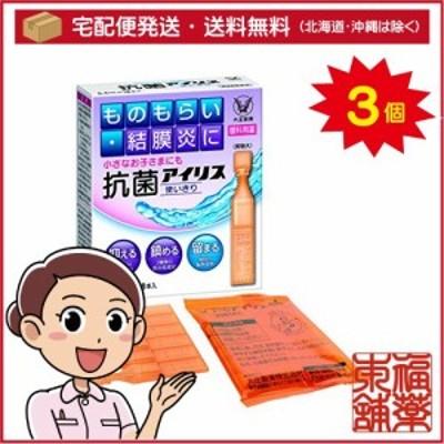 【第2類医薬品】抗菌アイリス 使いきり(18本入)×3個 [宅配便・送料無料] 「T60」