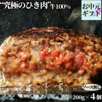 お歳暮 究極のひき肉で作る 牛100% ハンバーグステーキ プレーン 200g 4個 ソース無   bonbori 焼くだけ 美味しい ぼんぼり ハンバーグ
