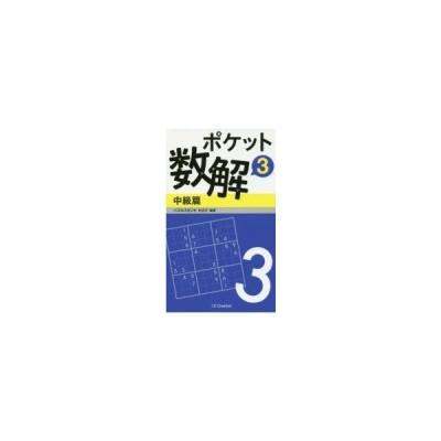 ポケット数解 3中級篇 パズルスタジオわさび/編著
