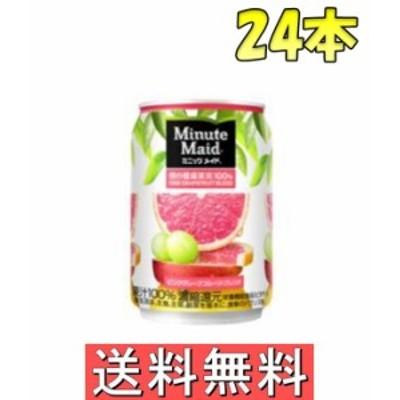 ミニッツメイドピンク・グレープフルーツ・ブレンド280g缶【24本×1ケース】