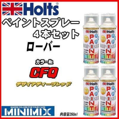 ペイントスプレー 4本セット ローバー CFQ デザイアディープレッド Holts MINIMIX