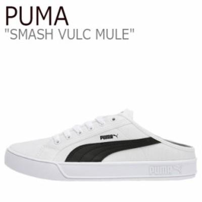 プーマ スニーカー PUMA メンズ レディース SMASH VULC MULE スマッシュ バルカ ミュール WHITE BLACK 30968001 シューズ