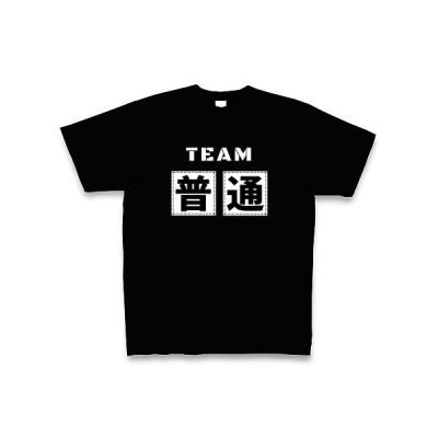 チーム普通 (チームTシャツ 2文字)