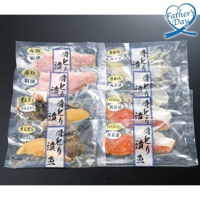 父の日 2021 中山商店 骨とり漬け魚セット ギフト プレゼント 送料無料 漬魚 西京漬 メッセージカード