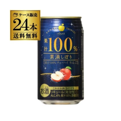 あすつく選択可 素滴しぼり 果汁100% チューハイ りんご 350mL×24本 1ケース 送料無料 チューハイ RSL