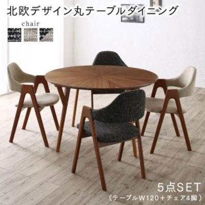 ダイニングテーブルセット ウォールナットの光線張り北欧デザイン丸テーブルダイニング 5点セット テーブル+チェア4脚 直径120