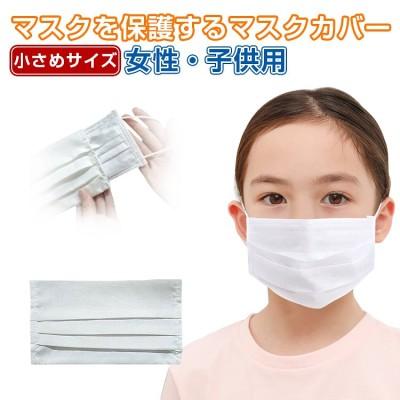マスクカバー マスク不足解消 洗えるマスクカバー 女性 子供用 小さめサイズ マスク長生きくん 綿 マスク保護 簡単装着