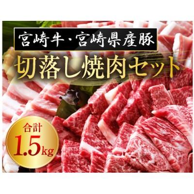 〈宮崎牛&豚〉切落し焼肉セット(合計1.5kg)