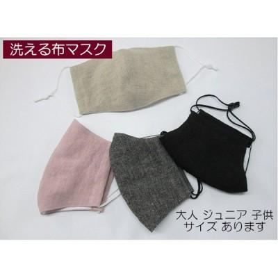 布マスク 日本製 洗える レディース メンズ 大人 ジュニア キッズ おしゃれ 新作