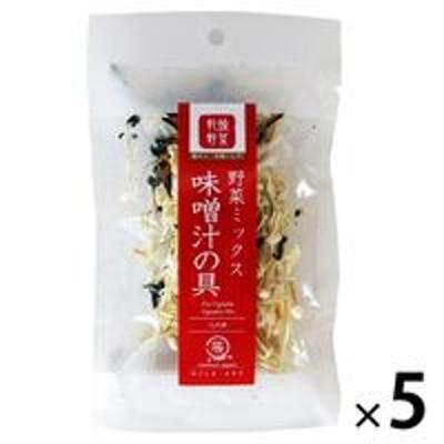 オキスオキス 乾燥野菜ミックス 味噌汁の具 5個