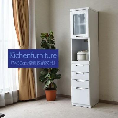 隙間収納 スリム型 食器棚 キッチンボード 幅40cm 国産品
