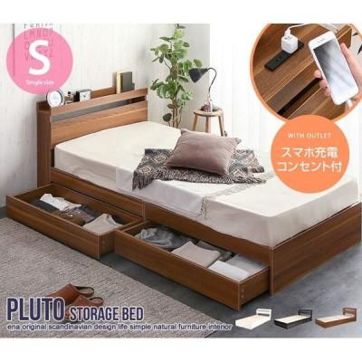 【シングル】【フレームのみ】Pluto 収納付きベッド イーナ Pluto 99030_WH_F ベッド 東京百貨店
