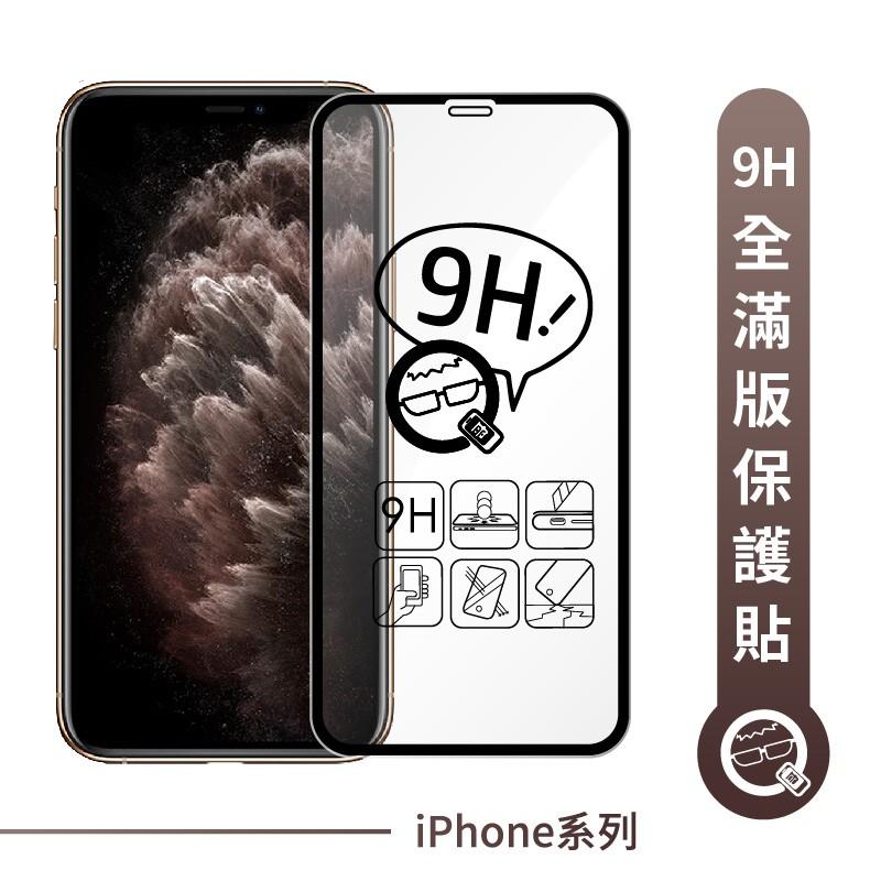 Q哥 iPhone 全滿版玻璃貼 滿版玻璃 保護貼 適用12 SE2 11 Pro Max XR XS X 8 A19