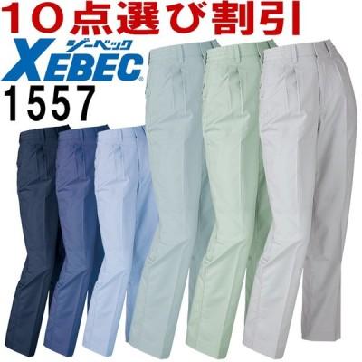 ジーベック(XEBEC) レディススラックス 1557(S〜6L) 1550シリーズ 春夏用 作業服 作業着 ユニフォーム 取寄