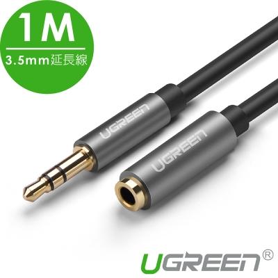 綠聯 3.5mm音源延長線 1M