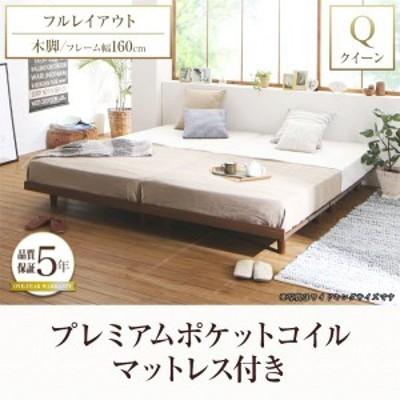 クイーンベッド(Q×1) マットレス付き プレミアムポケットコイル デザインベッド 木脚タイプ フルレイアウト:フレーム幅160