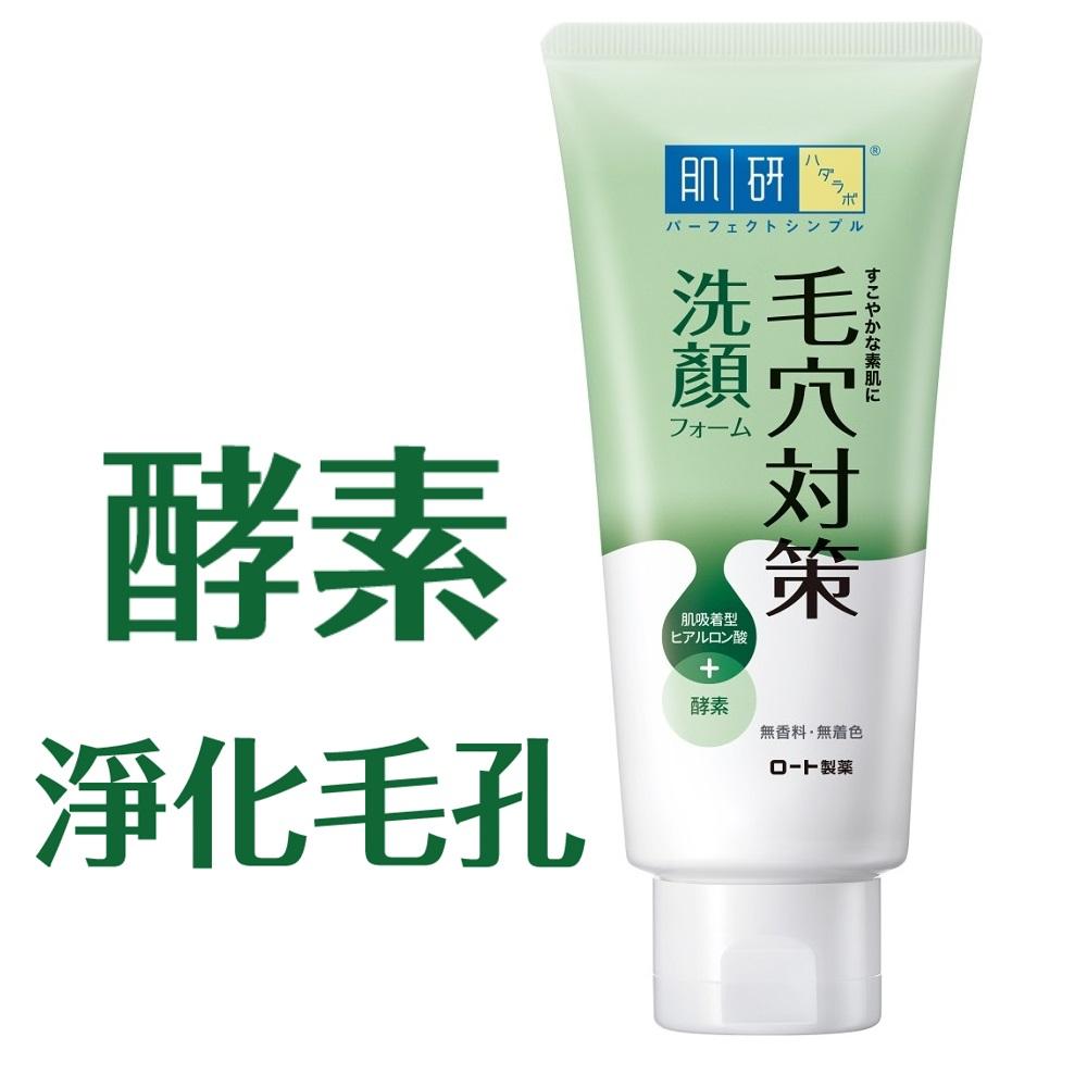 任2件5折*Hada-Labo肌研毛穴對策洗顏乳100g