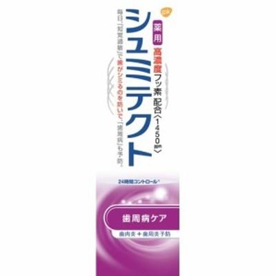 【薬用シュミテクト 歯周病ケア 高濃度フッソ配合(1450ppm) 22g】[代引選択不可]