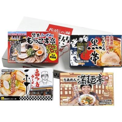 繁盛店ラーメンセット乾麺(8食) YT5261SV[B4]