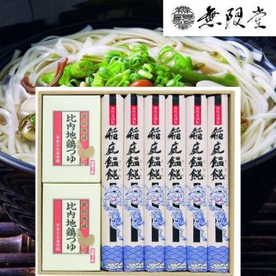 ギフト うどん 無限堂 稲庭饂飩・比内地鶏つゆ SE1-314-4 麺類 ランキング